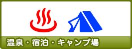 温泉・宿泊・キャンプ場