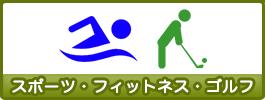 スポーツ・フィットネス・ゴルフ
